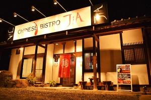 愛知県知多郡阿久比町の中華料理店 ・チャイニーズビストロ ジャ