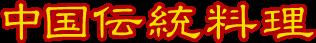 愛知県知多郡阿久比町の中華料理店 ・チャイニーズビストロ ジャ | 本格火鍋と点心の中国伝統料理