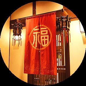 愛知県知多半島・阿久比の中華料理・火鍋の店・チャイニーズビストロ ジャ