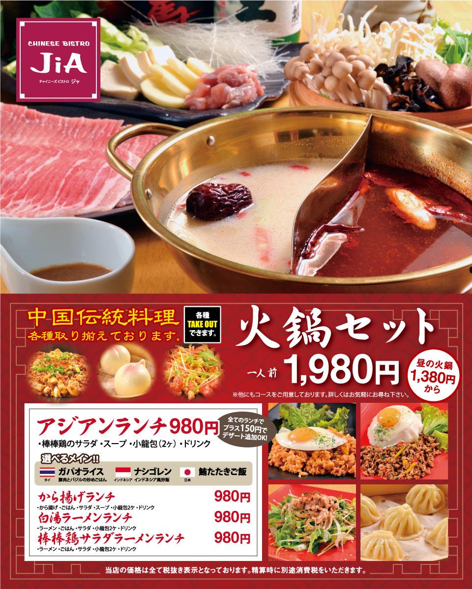 中華料理・火鍋